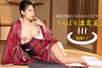 JAV HD Hot Spring Beauty - Misa Makise