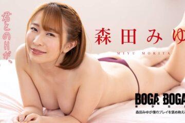 JAV HD BOGA x BOGA: Miyu Morita Praises Me
